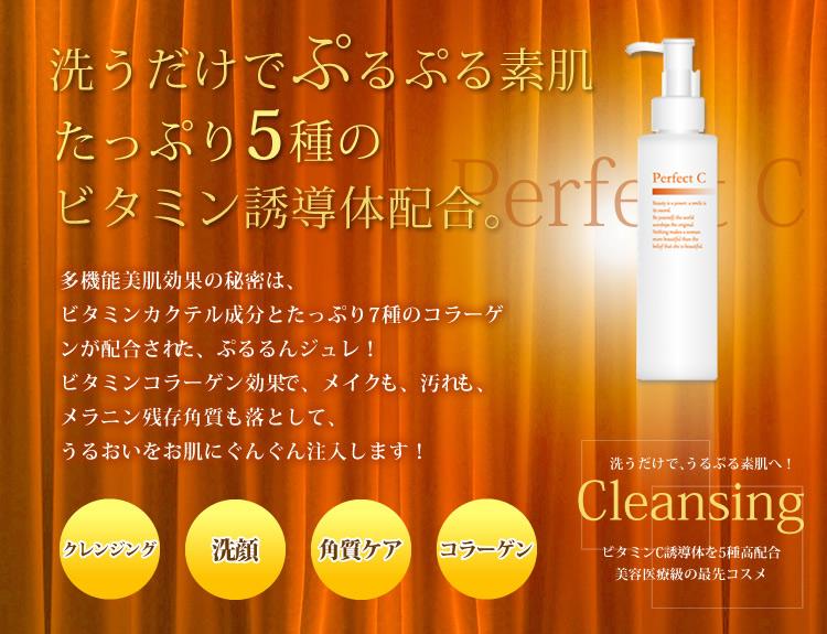 ビタミン誘導体配合洗顔クレンジング